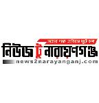 News 2 Narayanganj